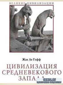 Великие цивилизации (13 книг) (2005-2009)