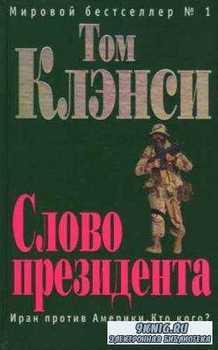 Том Клэнси - Слово президента (2 тома) (2006)