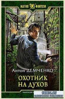 Антон Демченко - Собрание сочинений (23 произведения) (2009-2016)