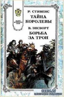 Шедевры исторической прозы (6 произведений) (1993-1994)