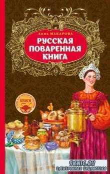 Макарова А. - Русская поваренная книга (2016)