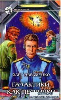 Олег Авраменко (Андрей Давыдов) - Собрание сочинений (20 книг) (1996-2014)