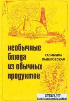 Казимира Пышковская - Необычные блюда из обычных продуктов (1984)