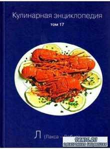 О. Ивенская - Кулинарная энциклопедия.  Том 17 (2016)