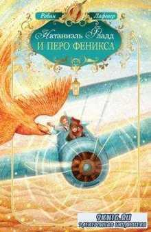 Робин ЛаФевер - Натаниэль Фладд и перо феникса (2015)