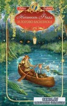 Робин ЛаФевер - Натаниэль Фладд и логово василиска (2015)