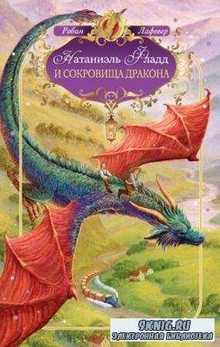 Робин ЛаФевер - Натаниэль Фладд и сокровища дракона (2015)