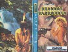 Шитов Владимир - Опасные заложники (1996)