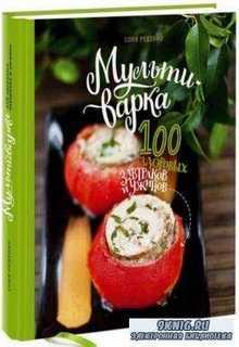 Руденко С.А. - Мультиварка. 100 здоровых завтраков и ужинов (2014)
