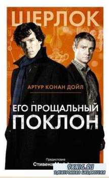 Проект Шерлок (6 книг) (2015-2017)