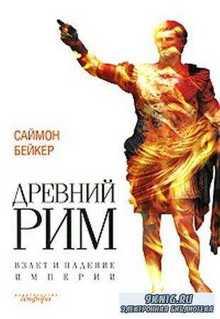 Бейкер С. - Древний Рим. Взлет и падение империи (2008)