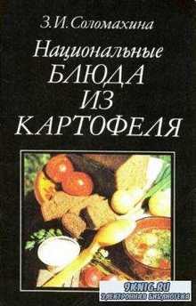 Соломахина З.И. - Национальные блюда из картофеля (1992)