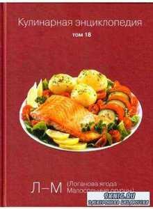 О. Ивенская - Кулинарная энциклопедия.  Том 18 (2016)