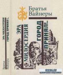 Братья Вайнеры - Эра милосердия. Город принял!.. (1988)