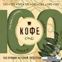 Юрышева Я. (сост.) - Кофе. 100 правил, историй, рецептов (2016)