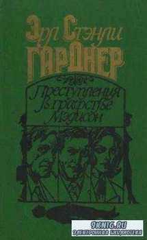 Эрл Стенли Гарднер - Преступления в графстве Мэдисон (1993)