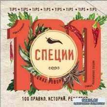 Ивенская О. (сост.) - Специи. 100 правил, историй, рецептов (2016)