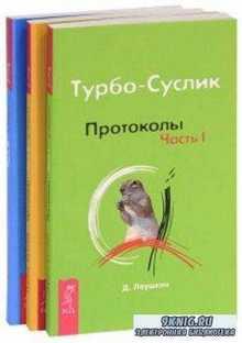 Дмитрий Лёушкин - Турбо-суслик. Протоколы (2011)