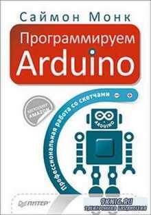 Монк С. - Программируем Arduino. Профессиональная работа со скетчами (2017)