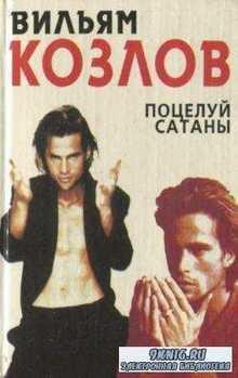 Вильям Козлов - Поцелуй Сатаны (1995)