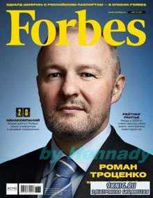 Forbes №2 (155) (Февраль /  2017) Россия