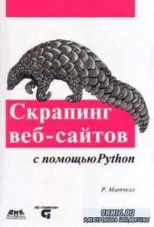 Райан Митчелл - Скрапинг веб-сайтов с помощью Python (2016)
