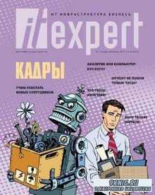 IT Expert №1  (январь-февраль /  2017)