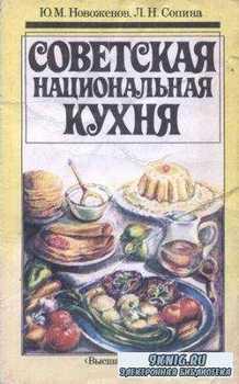 Новоженов Ю.М., Сопина Л.Н. - Советская национальная кухня: Практическое по ...