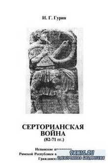 Гурин И.Г. - Серторианская война (82-71 гг.) (2001)