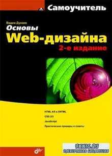 Дунаев В.В. - Основы Web-дизайна. Самоучитель (2012)