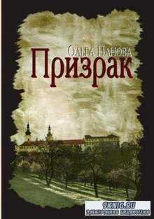 Панова Ольга - Собрание сочинений (9 книг) (2011-2014)