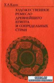 Кинк Х. А. - Художественное ремесло древнейшего Египта и сопредельных стран ...