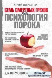 Юрий Щербатых - Семь смертных грехов, или Психология порока для верующих и неверующих (2010)