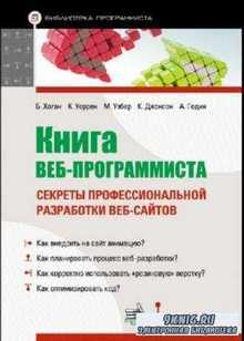 Брайан Хоган, К. Уоррен, М. Уэбер - Книга веб-программиста: секреты профессиональной разработки веб-сайтов (2013)