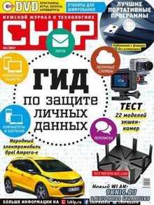 Chip №3  (март /  2017) Россия