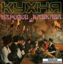 Похлебкин В.В., Шишлакова-Гнездилова С.И. - Кухня народов Кавказа (1987)