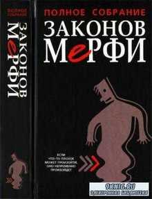 Артур Блох - Полное собрание Законов Мерфи (2005)