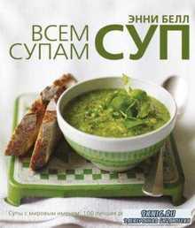 Белл Энни - Всем супам суп (2012)