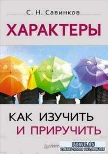 С. Н. Савинков - Характеры. Как изучить и приручить (2013)