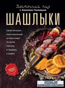Ганиев Х. - Шашлыки. Восточный пир с Хакимом Ганиевым (2014)