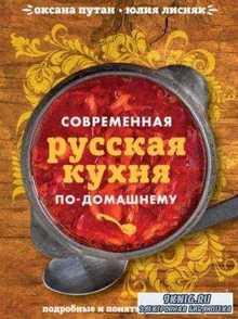 Путан О. В., Лисняк Ю. В. - Современная русская кухня по-домашнему (2015)