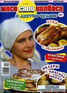 Мясо, сало, колбаса и другие чудеса №1 2017