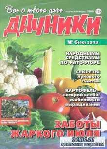 Дачники №6 2013