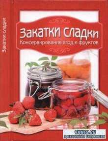 Чернышова Т. - Закатки сладки. Консервирование ягод и фруктов (2012)