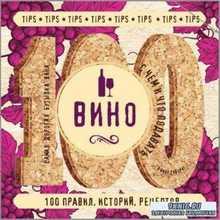 Ивенская О. - Вино. 100 правил, историй, рецептов (2016)