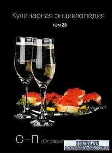 Кулинарная энциклопедия.  Том 25