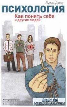 Дэкон Луиза - Психология. Как понять себя и других людей (2015)