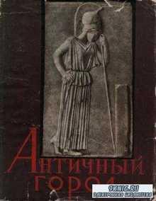 Болтунова А.И. - Античный город (1963)