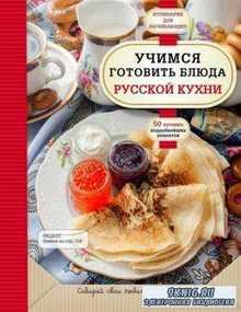 Сидорова А. - Учимся готовить блюда русской кухни (2016)