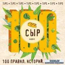 Юрышева Яна - Сыр : 100 правил, историй, рецептов (2016)